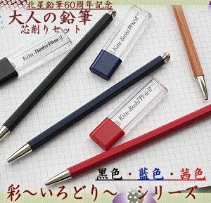 【資格取得の勉強用にも最適♪】 大人の鉛筆 彩 irodori シリーズ  芯削りセット【あす楽/テレビで紹介されて大人気/画期的な鉛筆/シャープペンシル感覚の鉛筆/えんぴつ/大人のえん