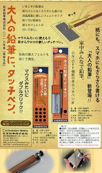北星鉛筆キタボシ鉛筆