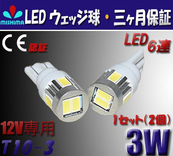 【2個セット】T10-312V車用SMD 6連 T10-3LEDウェッジ球LED球 電球三ヶ月保証 ウエッジ球 LED T10 ウエッジ球LED T10