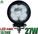 27w LED作業灯 白色 LED投光器 12V 24V 防水 屋外照明 拡散・集光 サーチライト 船舶 作業車対応 PL保険付 1年保証作…