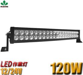 超爆光LED120W LEDワークライト作業灯 最安値挑戦120w LED12v 24v兼用120W 1年保証 代引可 翌日届く可高品質ワークライト120w作業灯 LED120W作業灯 120w LED ワークライト 120W 作業灯120wLED LED 作業灯120w