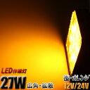 【送料無料】オレンジ色【数量限定品】100個のみ 一年保証 27w9連LEDワークライト作業灯12v 24v ■代引可広角■角…