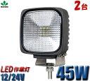 【2台セット】CREE製5W高出力LED端子9発 CREE製LEDチップ45w ノイズレス対応 1年保証 代引可 LED作業灯45W  12v…