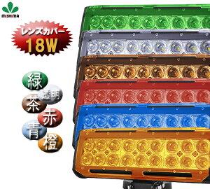 【追跡あり】レンズカバー18w作業灯 18wLEDワークライト対応 取付簡単 作業灯専用 CREE製 2列LEDワークライト レンズカバー18w  色選択自由 レンズカバー18w 作業灯レンズカバー18w 1