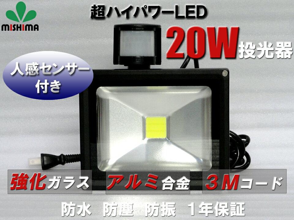 LED 投光器 20W代引き可人感センサー付き投光器20w LED投光器【あす楽】◆1年保証◆集魚灯・看板灯・投光器LED 投光器 20W広角120度 3mコード付き