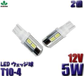 【2個いり】メール便 T10-4魚眼 レンズ 12V車用 SMD10連 T10-4LEDウェッジ球 LED球 電球 T10 ウェッジ球LED T10 LEDT10 魚眼 レンズT10 魚眼 レンズT10