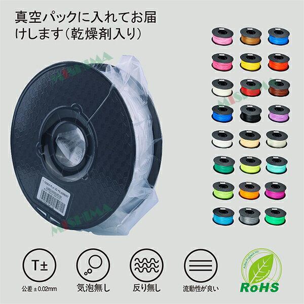 【新発売セール 10月限定特価】 3Dプリンター フィラメント PLA樹脂 直径1.75mm 1KG 3d printer 3Dプリンターフィラメント 全24色