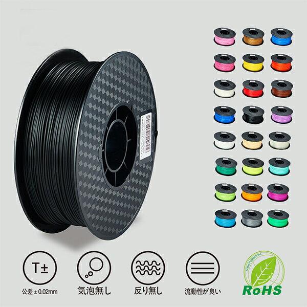 【特売】全24色 3Dプリンター フィラメント PLA樹脂 直径1.75mm 1KG 3d printer 3Dプリンターフィラメント 全24色