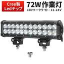 CREE製最新型レンズLEDワークライト LED作業灯12v 24v兼用72W24連抜群の明るさ 1年保証 ワークライト72w作業灯 LE…