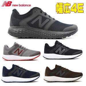 超幅広 ニューバランス メンズ ランニングシューズ 4E 軽量 ME420 運動靴 厚底 ウォーキングシューズ トレーニング スニーカー 男性 ブラック ホワイト ネイビー グレー ブラウン プレゼント