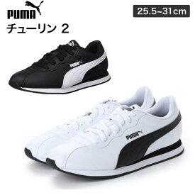 送料無料 プーマ PUMA メンズ チューリン 2 男性 靴 シューズ スニーカー スポーツ 運動靴 366962 01 04 大きいサイズ ホワイト ブラック 黒 白 25.5cm 26cm 26.5cm 27cm 27.5cm 28cm 29cm 30cm 31cm