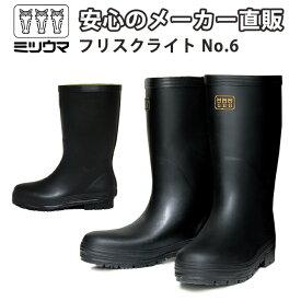 長靴 ミツウマ フリスクライトNo.6 メンズ 作業用 吸汗 高機能 梅雨 防水 軽量【メーカー直販】