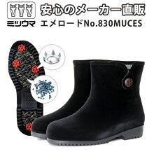 【ミツウマスノーブーツ冬靴レディースラバーブーツ防水スパイクスエード】エメロードNo.830MUCES