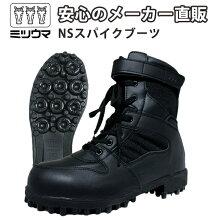 ミツウマ作業靴安全靴林業メンズスノーブーツスパイク