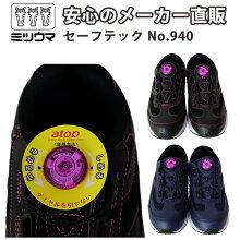 女性用安全靴