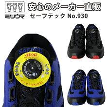 男性用安全靴