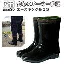 長靴 ミツウマ エースキング長2型 メンズ 紳士 作業長靴 レインブーツ 雨靴 梅雨 防水【メーカー直販】