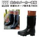 【送料無料】ミツウマ林業用NSキープ艶半長FMDX