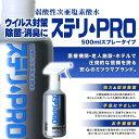 ウイルス対策・除菌、消臭に!ミツウマ 弱酸性次亜塩素酸水 ステリ・PRO 500mlスプレーボトル