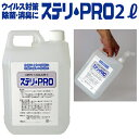 信頼と実績の次亜塩素酸水【手肌に優しい弱酸性、お財布に優しい送料無料&希釈して使える原液タイプ】「ステリ・PRO」2L ウイルス対策 …