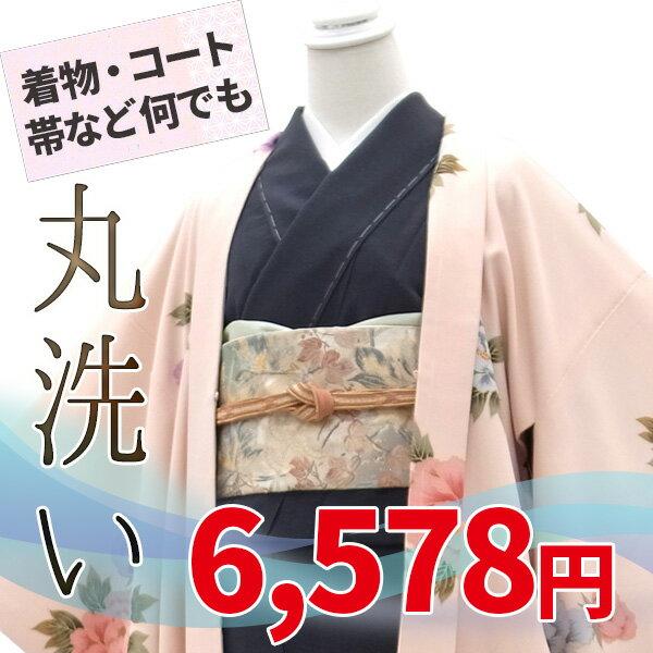 丸洗い 特別価格 着物コート羽織 襦袢 帯 全て 高品質の着物クリーニングです nm01