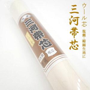 ◆みやがわ in06.特選 三河帯芯 ウール芯 100% 縮緬 塩瀬に起毛タイプ 防縮加工 パインガード加工