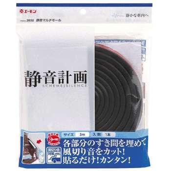【店頭在庫有】ゆうパケット送料無料エーモン 静音マルチモール-2658