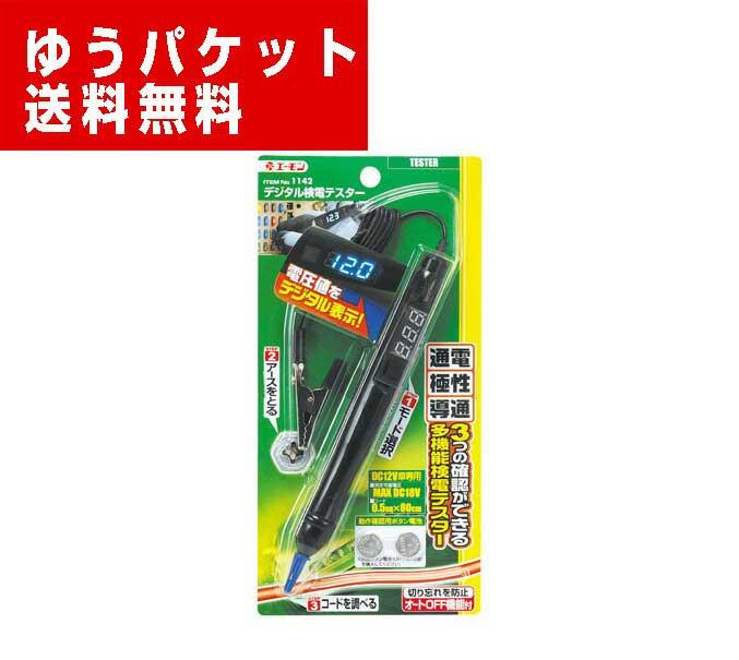 【店頭在庫有】エーモン amon デジタル検電テスター1142ゆうパケット送料無料