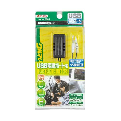 エーモン amon USB電源ポート 2880