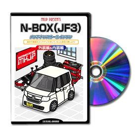 MKJP ホンダ N-BOX(JF3)カスタム版DVDパーツ LED バンパー 電球 工具 ヘッドライト 純正 部品 補修 交換 新型 セット