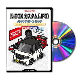 MKJP ホンダ N-BOX カスタム(JF3)カスタム版DVDパーツ LED バンパー 電球 工具 ヘッドライト 純正 部品 補修 交換 新型 セット