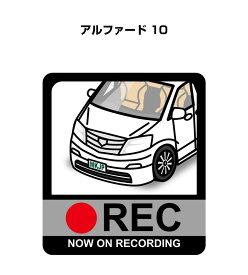 ドラレコステッカー 2枚入り ドラレコ REC 録画中 ドライブレコーダー あおり運転 煽り トヨタ アルファード 10 送料無料