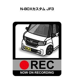 【10/28 9:59まで!ポイント20%還元】ドラレコステッカー 2枚入り ドラレコ REC 録画中 ドライブレコーダー あおり運転 煽り ホンダ N-BOXカスタム JF3 送料無料