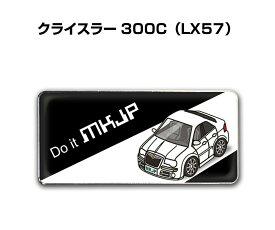 エンブレム 車種別 シンプル 車特集 クライスラー 300C LX57 送料無料