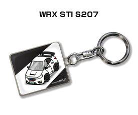 車種別かわカッコいい キーホルダー ギフト イラスト 名入れ プレゼント ナンバー 車 メンズ 誕生日 彼氏 ハロウィン 男性 贈り物 秋特集 スバル WRX STI S207 送料無料