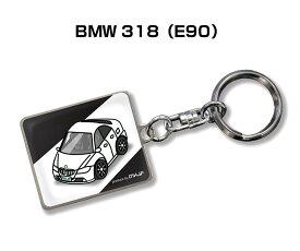 車種別かわカッコいい キーホルダー ギフト イラスト 名入れ プレゼント ナンバー 車 メンズ 誕生日 彼氏 クリスマス 男性 贈り物 秋特集 BMW 318 E90 送料無料