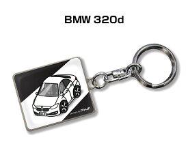 車種別かわカッコいい キーホルダー ギフト イラスト 名入れ プレゼント ナンバー 車 メンズ 誕生日 彼氏 クリスマス 男性 贈り物 秋特集 外車 BMW 320d F30 送料無料