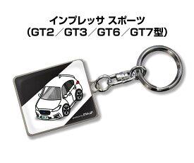 車種別かわカッコいい キーホルダー ギフト イラスト 名入れ プレゼント ナンバー 車 メンズ 誕生日 彼氏 クリスマス 男性 贈り物 秋特集 スバル インプレッサ スポーツ GT2 GT3 GT6 GT7 GK2 GK3 GK6 GK7 送料無料