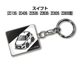 車種別かわカッコいい キーホルダー ギフト イラスト 名入れ プレゼント ナンバー 車 メンズ 誕生日 彼氏 ハロウィン 男性 贈り物 秋特集 スズキ スイフト ZC13S/ZC43S/ZC53S/ZD53S/ZC83S/ZD83S型 送料無料