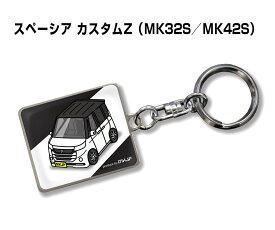 車種別かわカッコいい キーホルダー ギフト イラスト 名入れ プレゼント ナンバー 車 メンズ 誕生日 彼氏 ハロウィン 男性 贈り物 秋特集 スズキ スペーシア カスタムZ MK32S/MK42S 送料無料