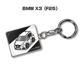 車種別かわカッコいい キーホルダー ギフト イラスト 名入れ プレゼント ナンバー 車 メンズ 誕生日 彼氏 クリスマス 男性 贈り物 秋特集 BMW X3 F25 送料無料