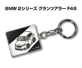 車種別かわカッコいい キーホルダー ギフト イラスト 名入れ プレゼント ナンバー 車 メンズ 誕生日 彼氏 クリスマス 男性 贈り物 秋特集 外車 BMW 2シリーズ グランツアラー F46 送料無料