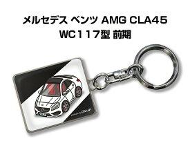 車種別かわカッコいい キーホルダー ギフト イラスト 名入れ プレゼント ナンバー 車 メンズ 誕生日 彼氏 クリスマス 男性 贈り物 秋特集 外車 メルセデス ベンツ AMG CLA45 WC117型 前期 送料無料