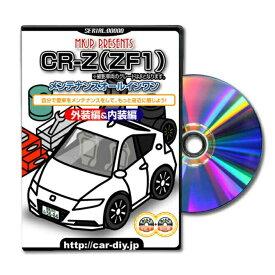 MKJP ホンダ CRZ ZF1 メンテナンスDVD カスタム版 メーカー公式 「スマホ動画解説」特典 CRZのカスタムに!パーツ LED バンパー 電球 工具 ヘッドライト 純正 部品 補修 交換 新型 セット