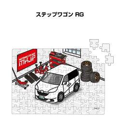 パズル 108ピース ナンバー入れ可能 車好き プレゼント 車 メンズ 誕生日 彼氏 男性 シンプル かっこいい ホンダ ステップワゴン RG 送料無料