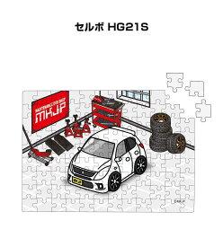 パズル 108ピース ナンバー入れ可能 車好き プレゼント 車 メンズ 誕生日 彼氏 男性 シンプル かっこいい スズキ セルボ HG21S 送料無料