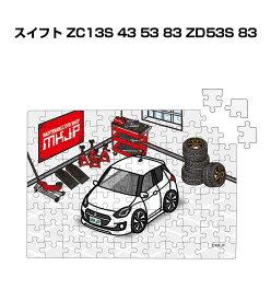 パズル 108ピース ナンバー入れ可能 車好き プレゼント 車 メンズ 誕生日 彼氏 男性 シンプル かっこいい スズキ スイフト ZC13S 43 53 83 ZD53S 83 送料無料