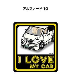 I LOVE MY CAR ステッカー 2枚入り 車好き ナンバー ギフト 父親 祝い 納車 トヨタ アルファード 10 送料無料