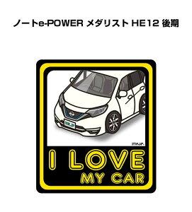 I LOVE MY CAR ステッカー 2枚入り 車好き ナンバー ギフト 父親 祝い 納車 ニッサン ノートe-POWER メダリスト HE12 後期 送料無料