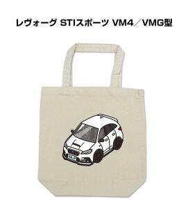 トートバッグ エコバッグ 車好き プレゼント 車 メンズ 誕生日 彼氏 男性 シンプル かっこいい スバル レヴォーグ STIスポーツ VM4/VMG型 送料無料